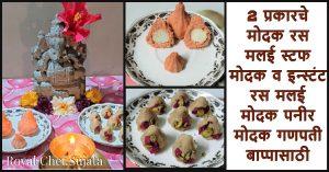 Ganesh Chaturthi Modak
