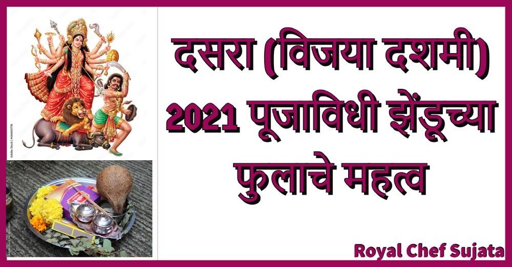 Dussehra (Vijayadashami 2021)