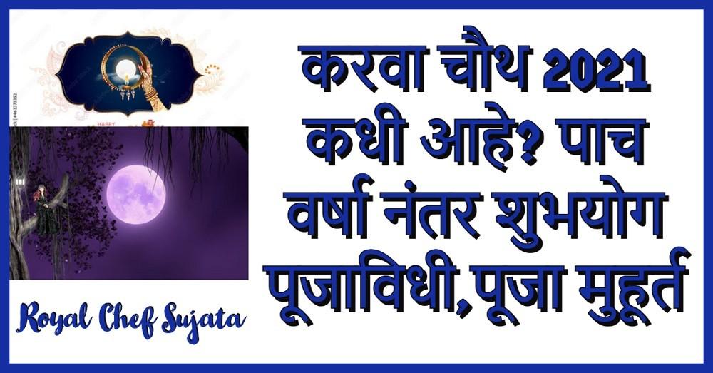 Karwa Chauth 2021 Puja Vidhi Puja Muhurat I